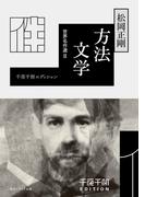 方法文学 (角川ソフィア文庫 千夜千冊エディション 世界名作選)