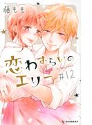 恋わずらいのエリー(12) (KC デザート)