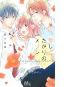 愛したがりのメゾン 4 (マーガレットコミックス)