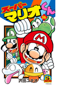 スーパーマリオくん 56 (コロコロコミックス)