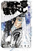 双亡亭壊すべし 19 (少年サンデーコミックス)