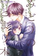 みどりのとまり木 2 (ベツコミフラワーコミックス)