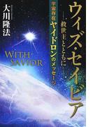 ウィズ・セイビア−救世主とともに− 宇宙存在ヤイドロンのメッセージ