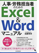 人事・労務担当者のためのExcel & Wordマニュアル
