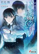続・魔法科高校の劣等生 メイジアン・カンパニー 1 (電撃文庫)