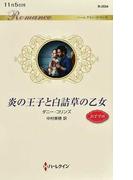 炎の王子と白詰草の乙女 (ハーレクイン・ロマンス)