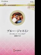ブルー・ジャスミン (ハーレクイン・ロマンス 伝説の名作選)
