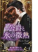 公爵と氷の微熱 (ハーレクイン・ヒストリカル・スペシャル)