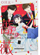 光と薔薇 1 小説の主人公になって身分違いの恋してます (ハーレクインコミックス・エクストラ)