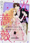 光と薔薇 2 小説の主人公になって身分違いの恋してます (ハーレクインコミックス・エクストラ)