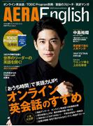AERA English 2020年 10/10号 [雑誌]