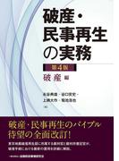 破産・民事再生の実務 第4版 破産編