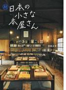 日本の小さな本屋さん 続