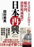 景気回復こそが国守り 脱中国、消費税減税で日本再興
