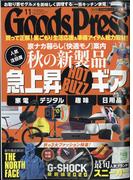 Goods Press (グッズプレス) 2020年 11月号 [雑誌]