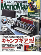 Mono Max (モノ・マックス) 2020年 11月号 [雑誌]