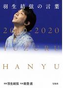 羽生結弦の言葉 2010−2020 YUZURU HANYU