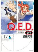 Q.E.D.iff -証明終了-(17) (講談社コミックス月刊マガジン)