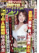 週刊アサヒ芸能 2020年 10/29号 [雑誌]