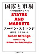 国家と市場 国際政治経済学入門 (ちくま学芸文庫)