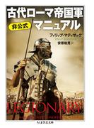 古代ローマ帝国軍非公式マニュアル (ちくま学芸文庫)