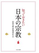 知っておきたい日本の宗教