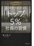 AI分析でわかったトップ5%社員の習慣