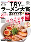 業界最高権威TRYラーメン大賞 第21回(2020−2021) 発表東京ラーメンランキング! (1週間MOOK)