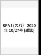 SPA ! (スパ) 2020年 10/27号 [雑誌]