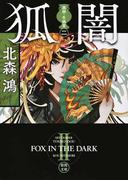 旗師・冬狐堂二 狐闇 (徳間文庫)
