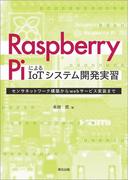 Raspberry PiによるIoTシステム開発実習 センサネットワーク構築からwebサービス実装まで