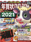 2021年度版