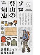ソロ登山の知恵 実践者たちの思考と技術 (ヤマケイ新書)