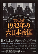 1932年の大日本帝国 あるフランス人記者の記録