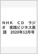NHK CD ラジオ 実践ビジネス英語 2020年12月号