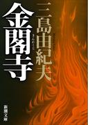 金閣寺 新版 (新潮文庫)