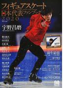 フィギュアスケート日本代表ファンブック 2020