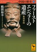 中国の歴史 3 ファーストエンペラーの遺産 (講談社学術文庫)
