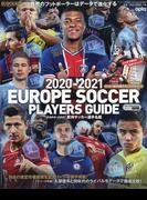 2020−2021欧州サッカー選手名鑑 サッカー新聞エルゴラッソ特別編集 2020年 11月号 [雑誌]