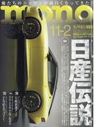 MONO MAGAZINE (モノ・マガジン) 2020年 11/2号 [雑誌]