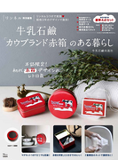 リンネル特別編集 牛乳石鹼「カウブランド赤箱」のある暮らし (TJMOOK)