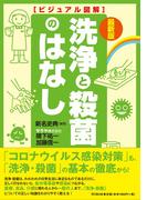 洗浄と殺菌のはなし 最新版 (DO BOOKS ビジュアル図解)