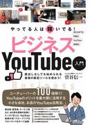 やってる人は稼いでる! ビジネスYouTube入門 小さな会社、お店のためのベストなYouTube活用法!)
