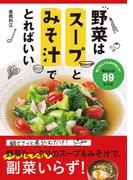 【期間限定価格】野菜はスープとみそ汁でとればいい