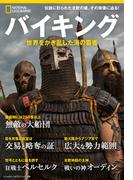 バイキング 世界をかき乱した海の覇者 (日経BPムック ナショナルジオグラフィック別冊)