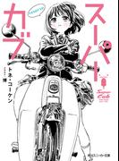 スーパーカブreserve (角川スニーカー文庫)