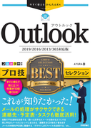 Outlookプロ技BESTセレクション 2019/2016/2013/365対応版 (今すぐ使えるかんたんEx)