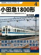 【アウトレットブック】小田急1800形-戎光祥レイルウェイリブレット4
