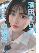 ツイッタランドの大喜利お姉さん 深田えいみの秘密 (アーティストシリーズW)