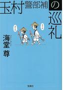 玉村警部補の巡礼 (宝島社文庫 このミス大賞 田口・白鳥シリーズ)